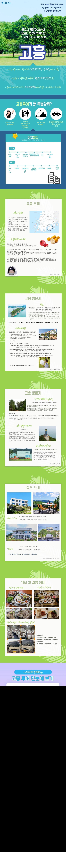 명나희-고흥_2_ (1)_0908.jpg